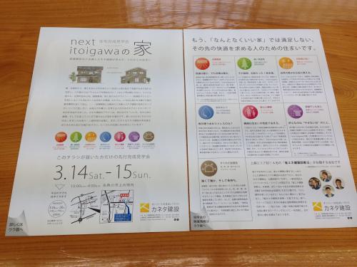 Next Itoigawaの家