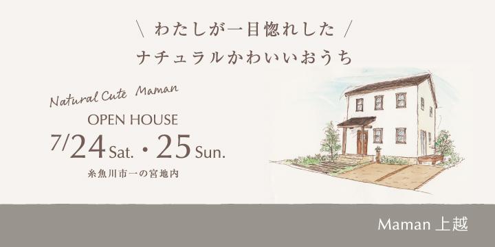 Mamanの家 OPEN HOUSE