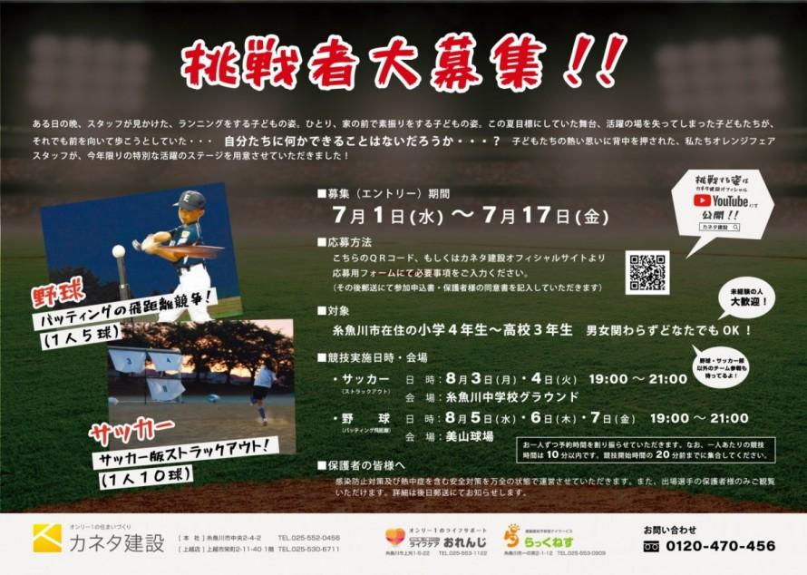 |オレンジフェア2020|カネタ建設|挑戦するなつやすみ|ストラックアウト|ティーバッティング|野球|サッカー|子ども向けイベント|