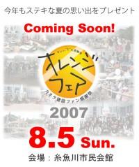 2007年