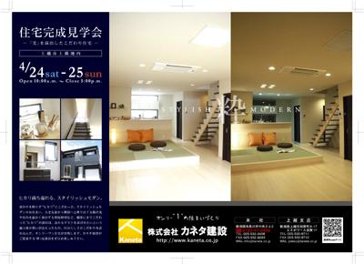 04.16折込広告:表d