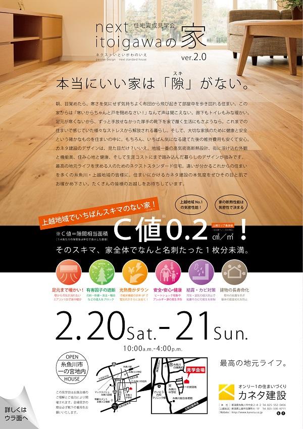 山田邸見学会_表2