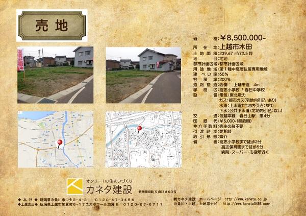 木田3 山和 870万