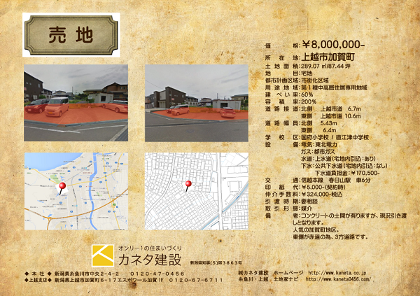 加賀町 井上商会 800万