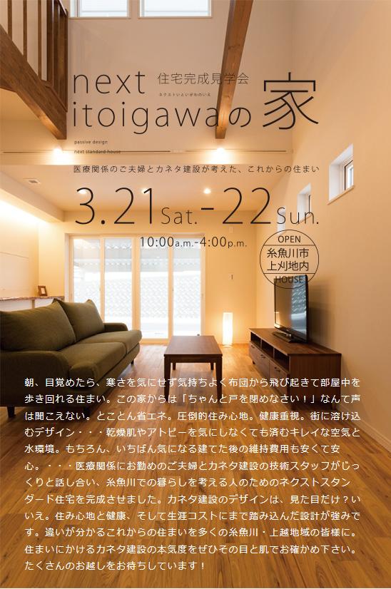 住宅完成見学会 3月21日・22日  - 株式会社カネタ建設 -