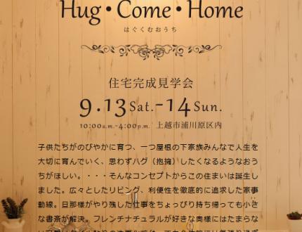 住宅完成見学会 9月13日・14日  - 株式会社カネタ建設 -
