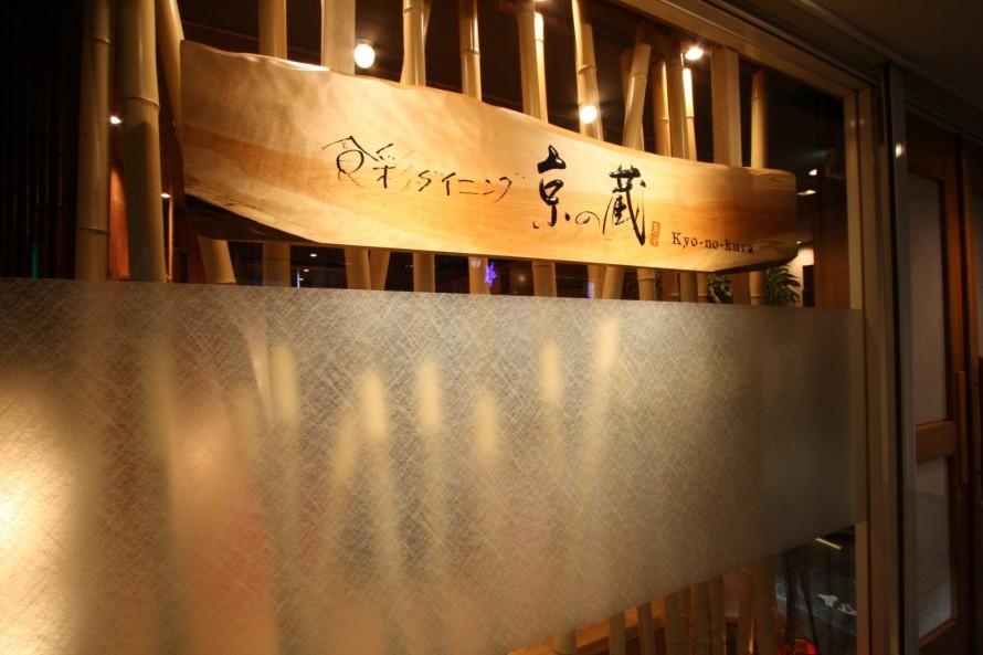 京の蔵様1