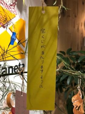七夕|カネタ建設|上越店|七夕飾り|7月7日