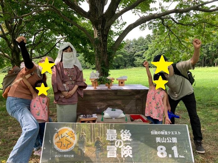 トレジャーハンター|宝探し|オレンジフェア2021|最後の冒険|自然体験型宝探し|伝説の秘宝クエスト|美山公園|カネタ建設|ファン感謝祭