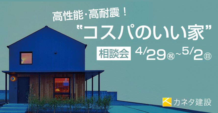 |高性能|高耐震|新築|建替え|コスパのいい家相談会|家づくり相談会|ETUSUS|規格住宅|糸魚川市|上越市