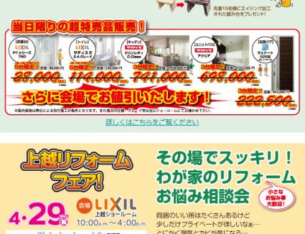 4月29日上越・糸魚川同日開催 リフォームフェア  - 株式会社カネタ建設 -