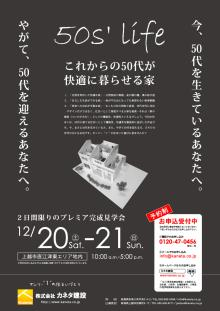 "◆Kaneta◆オンリー""1""の住まいづくり-伊藤邸チラシ表"