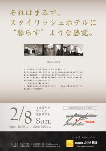 "◆Kaneta◆オンリー""1""の住まいづくり-2/8住宅完成見学会"