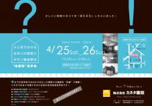"◆Kaneta◆オンリー""1""の住まいづくり-妙高市見学会"