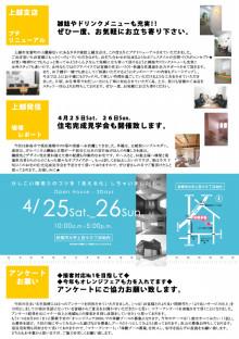 """◆Kaneta◆オンリー""""1""""の住まいづくり-住まいる宅急便2"""