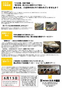 """◆Kaneta◆オンリー""""1""""の住まいづくり-住まいる宅急便4"""