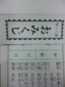 "◆Kaneta◆オンリー""1""の住まいづくり-大吉"