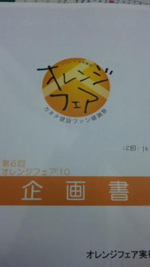 "◆Kaneta◆オンリー""1""の住まいづくり-100609_181902.jpg"