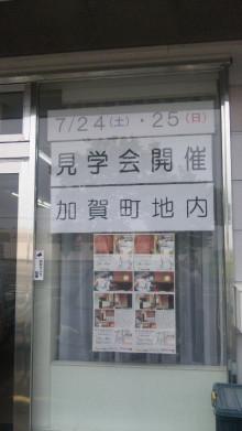 "◆Kaneta◆オンリー""1""の住まいづくり-100725_130100.jpg"
