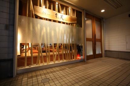 京の蔵様5