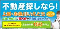 上越・糸魚川で最大級の不動産サイト