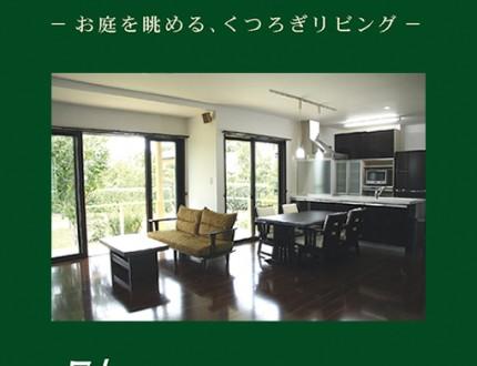 リフォーム住宅完成見学会