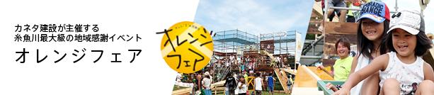 糸魚川最大級の地域感謝イベントオレンジフェア