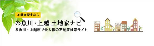 糸魚川・上越 土地家ナビ