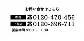 お問い合わせはこちら [本社]0120-470-456 [支社]0120-696-711 営業時間9:00~17:00