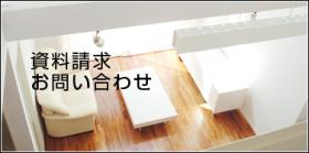 新築住宅・リフォームに関する資料請求