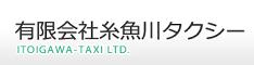 糸魚川タクシー