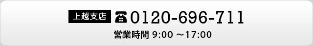 0120-696-711