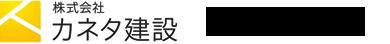 上越・糸魚川新築住宅リフォーム カネタ建設