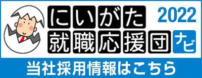 logo_saiyo