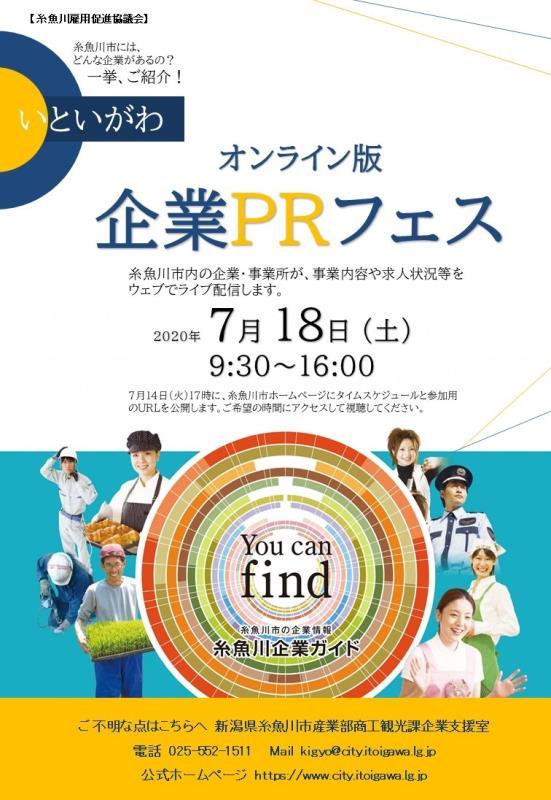 |企業説明会|オンライン説明会|糸魚川市|企業PRフェス|就職活動|就活応援|