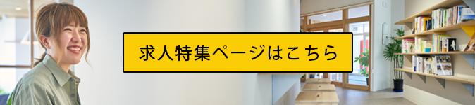 求人・採用特集ページはこちら|新潟県上越市・糸魚川市で仕事探し