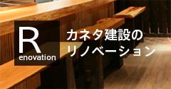 カネタ建設のリノベーション