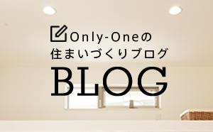 住まいづくりのブログ