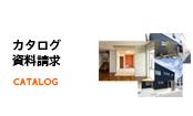 新築住宅店舗カタログ資料請求