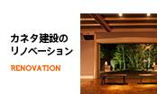 上越・糸魚川市でのリノベーション