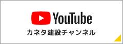 カネタ建設チャンネル