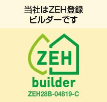 zeh登録ビルダー